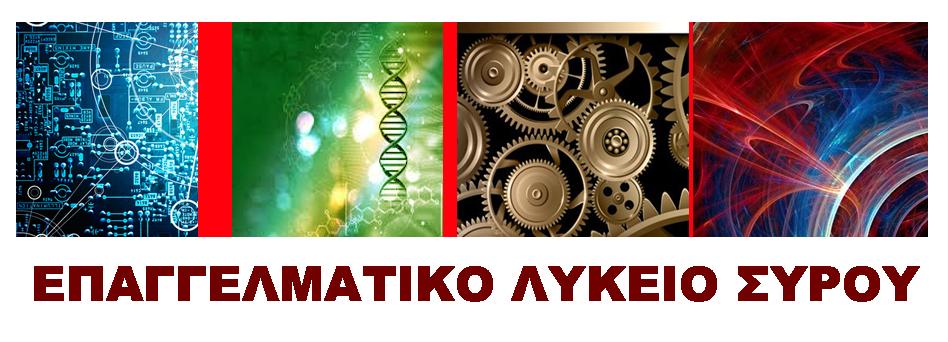 ΕΠΑΛ Σύρου - Επαγγελματικό Λύκειο Σύρου - www.epalsyrou.gr
